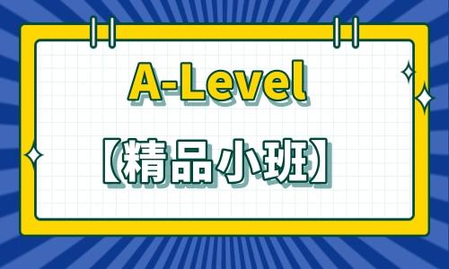 寒假班 | A-Level【精品小班】