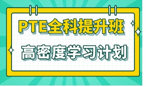 寒假班 | PTE全科提升班:高密度学习计划  【一对一】