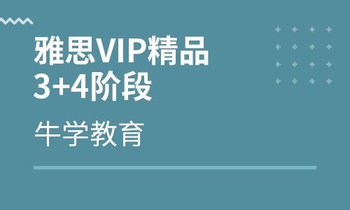 雅思VIP精品3+4阶段