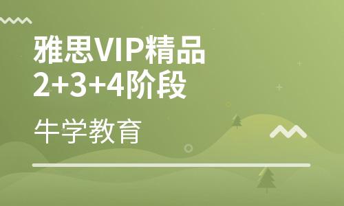 雅思VIP精品2+3+4阶段