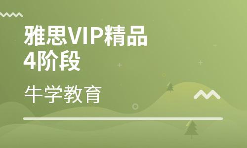 雅思VIP精品4阶段