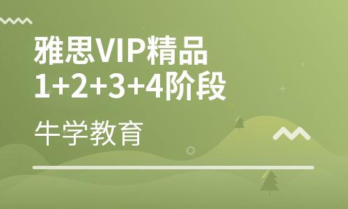 雅思VIP精品1+2+3+4阶段