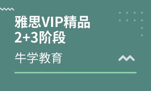 雅思VIP精品2+3阶段