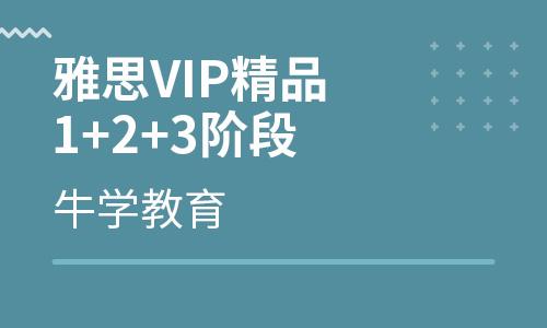雅思VIP精品1+2+3阶段