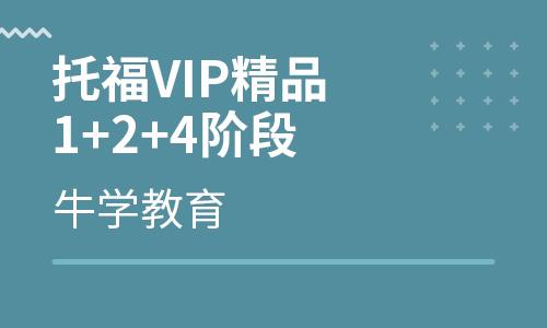 托福VIP精品1+2+4阶段