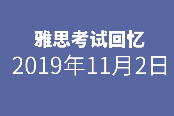 2019年11月2日雅思考试回忆,牛学封闭班命中!